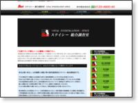 株式会社ステイシー ホームページ