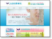 つばめ探偵社 ホームページ