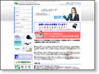 県南調査事務所 ホームページ