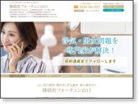 フォーチュン山口 ホームページ