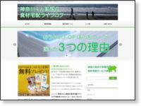 神奈川4人家族の食材宅配ライフログ