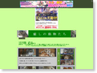 http://iyashianimal.web.fc2.com/