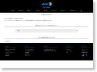 http://www.afpbb.com/index.php?module=KeywordNews&action=Index&keyword_id=71593