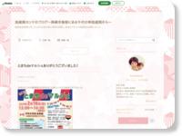 https://ameblo.jp/kannature/
