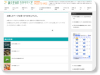 https://www.yushindo.jp/index.html