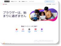 次世代ブラウザ Firefox - 高速・安全・自由にカスタマイズ