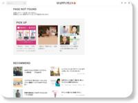 好きと出会える集英社のトレンド情報サイトHAPPY PLUS(ハピプラ)