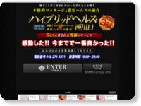 http://hybridhealth-nishikawaguchi.jp/