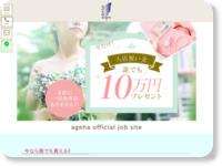 http://kyujin-yes.com/hukuoka/ageha/top.html