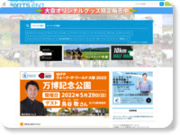 http://www.sportsentry.ne.jp/