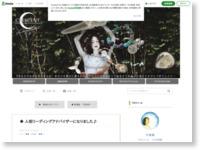http://ameblo.jp/unoporuno/entry-11638428157.html