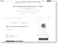 http://ameblo.jp/y-radiantsmile/entry-11752983776.html