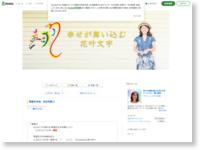 http://ameblo.jp/hanamoji-art/entry-12126458035.html
