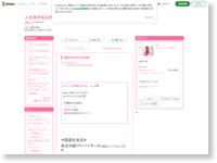 http://ameblo.jp/happy11sae/entry-12123804776.html