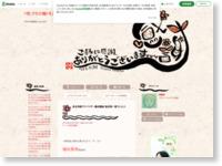 http://ameblo.jp/mocomocodaruma/entry-12127352326.html