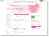 http://ameblo.jp/zygo67/entry-12126425152.html