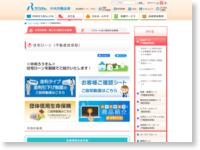 住宅ローン(不動産担保型)|中央労働金庫