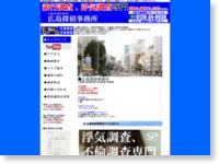 広島探偵事務所 l 広島福山探偵浮気調査 l 低料金、調査力に自信があります。 l