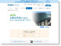 太陽光発電システム/大阪ガス
