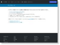 WordPress › 日本語 « アップグレード