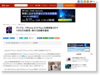 アップル、「iPhone 6/6 Plus」を発売後3日で1000万台販売--新たな記録を達成 - CNET Japan