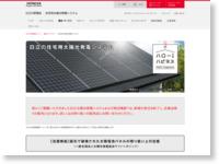 住宅用太陽光発電システム:日立の家電品