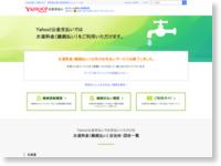 Yahoo!公金支払い - インターネットで税金支払い、ふるさと納税