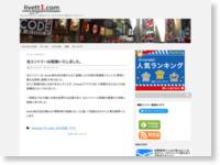 大人気日本語入力アプリ【simeji】は危ない!危険なアプリを見分ける簡単な方法