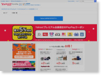 http://premium.yahoo.co.jp/