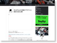 WordPressのお勧めプラグインと設定方法を公開