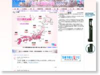 http://sakura.weathermap.jp/