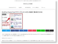 【WordPress】サムネイルつき人気記事一覧!Popular Postsプラグイン - ゆめぴょんの知恵