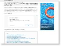 Jetpack by WordPress.comプラグイン(便利な機能のパッケージ) - WordPressプラグインの一覧