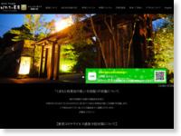 http://www.hotarunonagaya.jp/