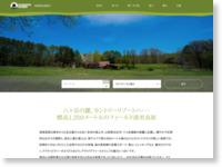 http://www.kiyosato.gr.jp/