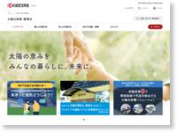 太陽光発電システム|京セラ