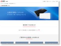 三菱電機 三菱住宅用太陽光発電システム