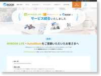 http://www.mybook.co.jp/mybooklife/