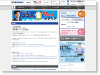 http://www.radionikkei.jp/spno1/