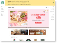Starbucks Online Store | スターバックス コーヒー ジャパン