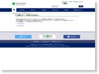 東京都主税局<お知らせ><2月は自動車差押え強化月間 新手法を導入(タイヤロック装着)>