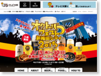 http://www.tv-osaka.co.jp/oktoberfest/