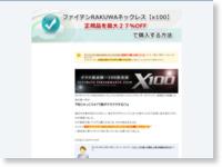 ファイテンネックレス『x100』の正規品を格安で購入する方法
