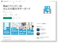 みんなの顔文字キーボード(日本語文字入力アプリ) - Google Play の Android アプリ