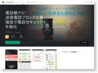 【電話帳ナビ】電話帳に登録されていない相手でも情報表示 - Google Play の Android アプリ
