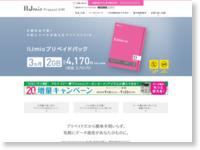 https://s.iijmio.jp/prepaid/