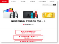 Nintendo Switch サポート|Nintendo