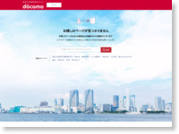 https://www.nttdocomo.co.jp/product/2014_summer_feature/lineup/