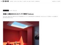 部屋に太陽光をもちこむナノテク照明「CoeLux」 « WIRED.jp