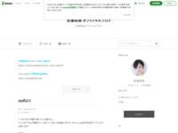 安達祐実のブログ